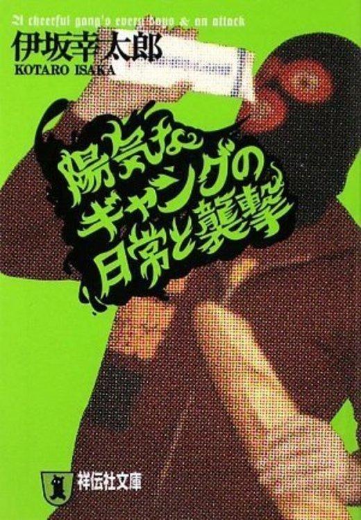 陽気なギャングの日常と襲撃 (祥伝社文庫)
