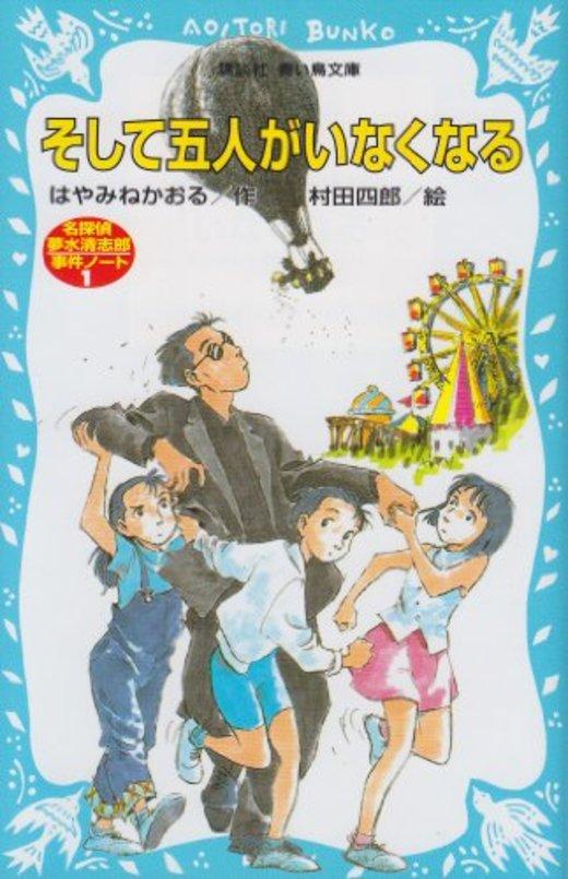 そして五人がいなくなる 名探偵夢水清志郎事件ノ-ト (講談社 青い鳥文庫)