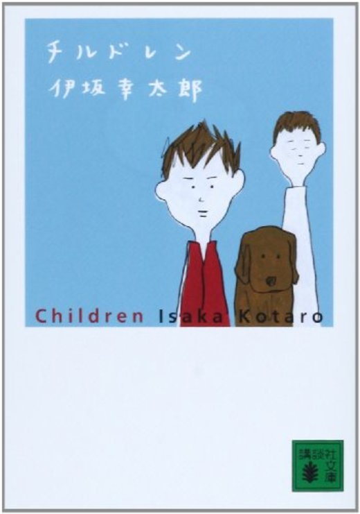 チルドレン (講談社文庫)