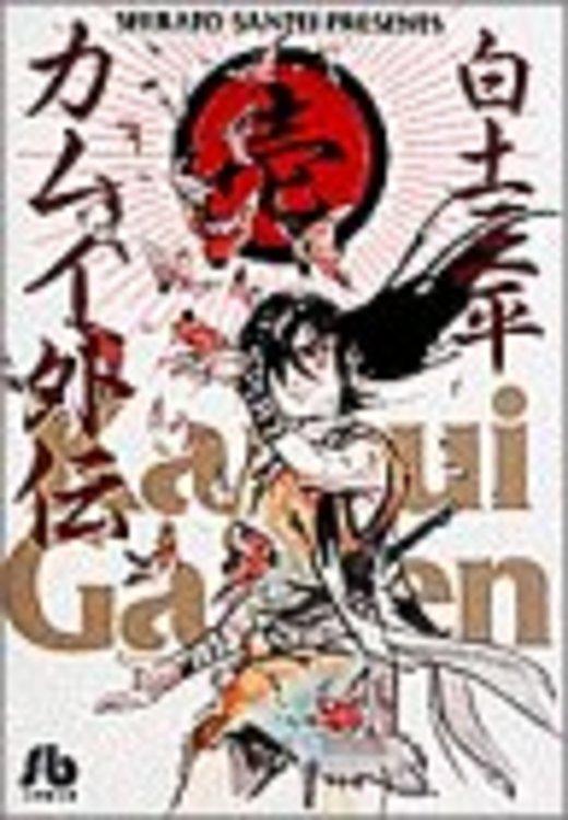 カムイ外伝 (1) (小学館文庫)