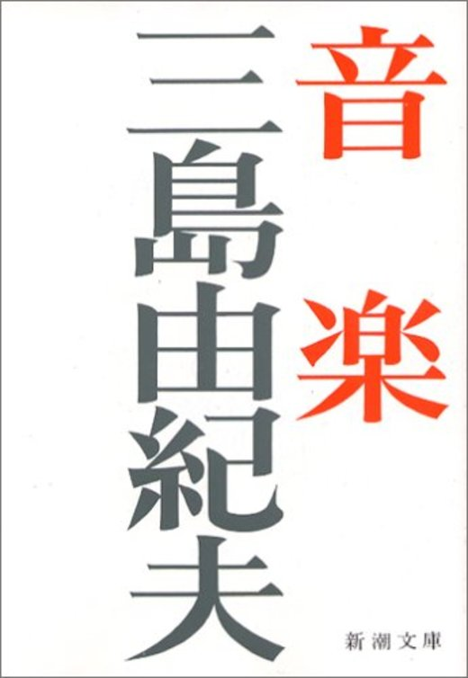 音楽 (新潮文庫 (み-3-17))