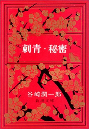 刺青・秘密 (新潮文庫)