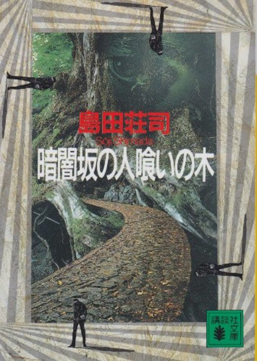 暗闇坂の人喰いの木 (講談社文庫)
