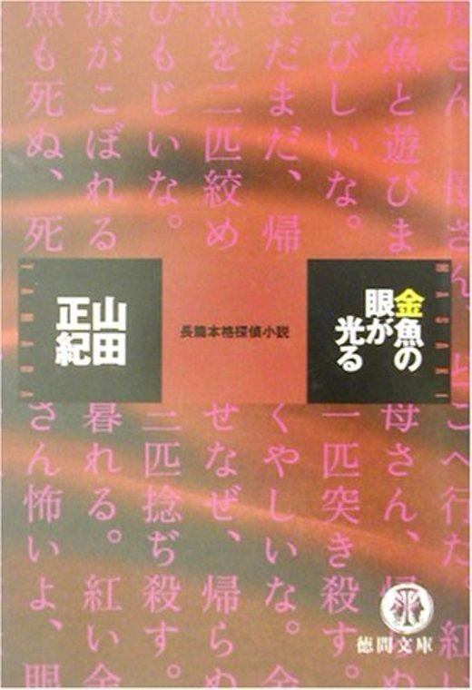 金魚の眼が光る (徳間文庫)