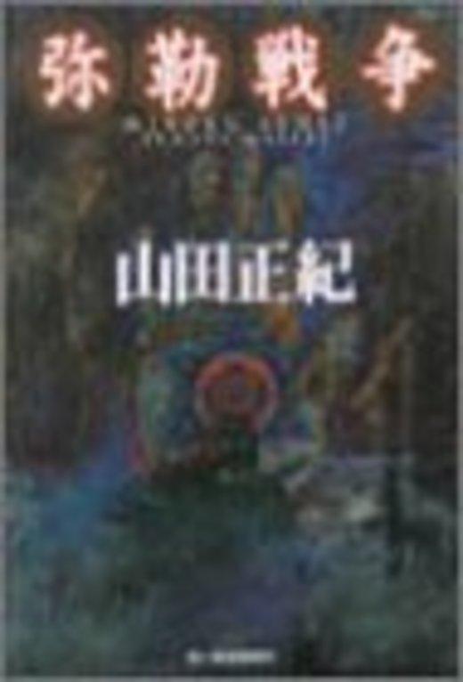 弥勒戦争 (ハルキ文庫)