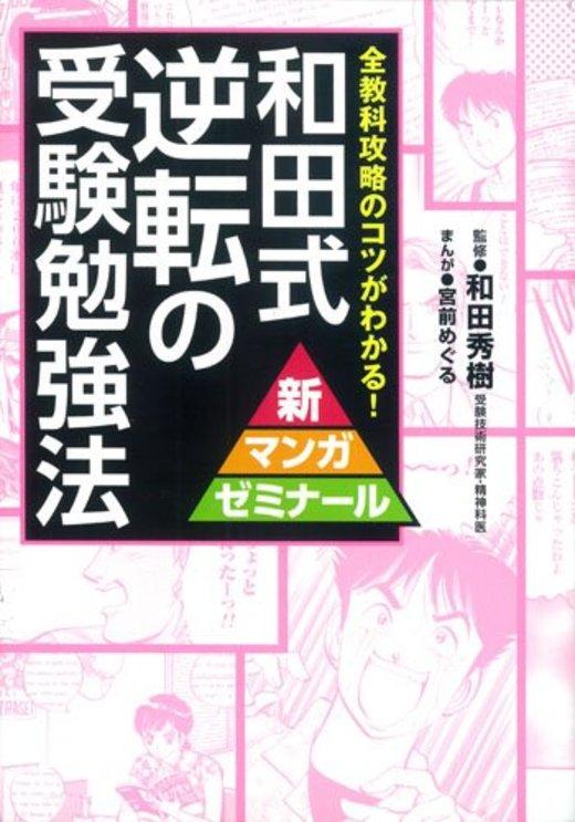 和田式 逆転の受験勉強法: 全教科攻略のコツがわかる! (新マンガゼミナール)