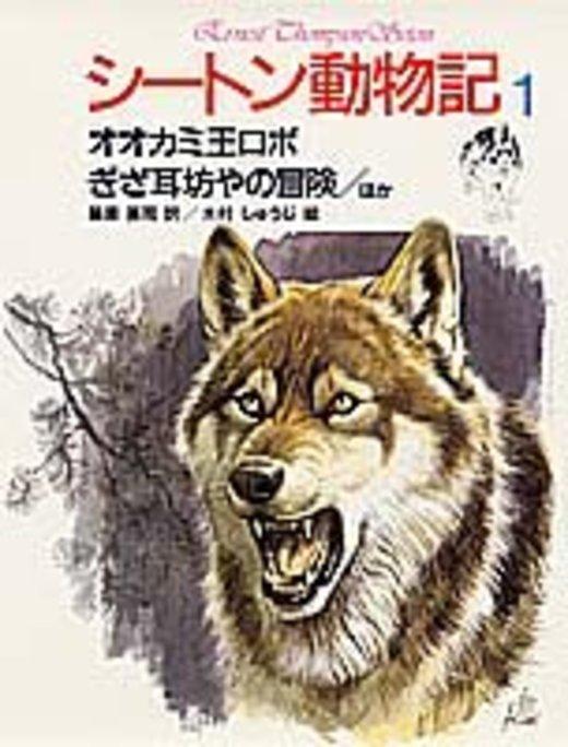オオカミ王ロボ・ぎざ耳坊やの冒険〔ほか〕 (シートン動物記)