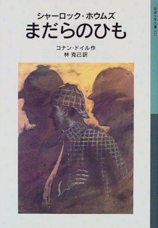 シャーロック・ホウムズまだらのひも (岩波少年文庫 (521))