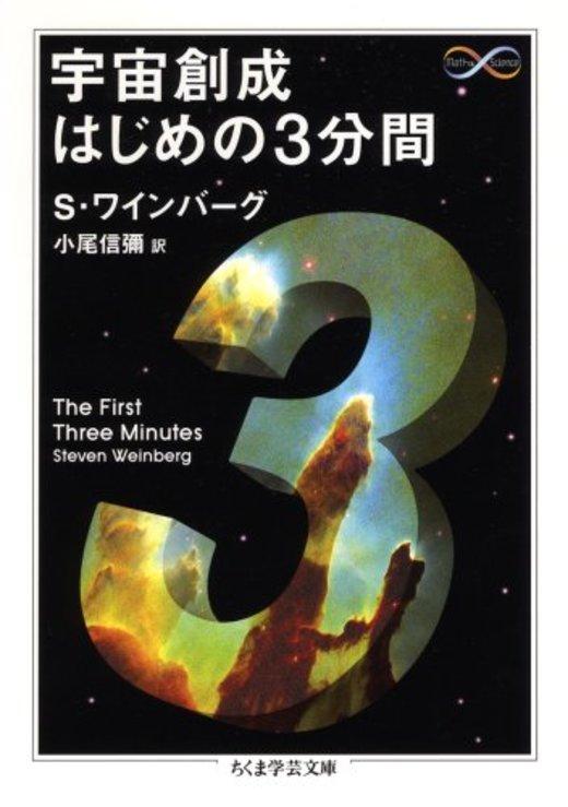 宇宙創世はじめの3分間 (ちくま学芸文庫)