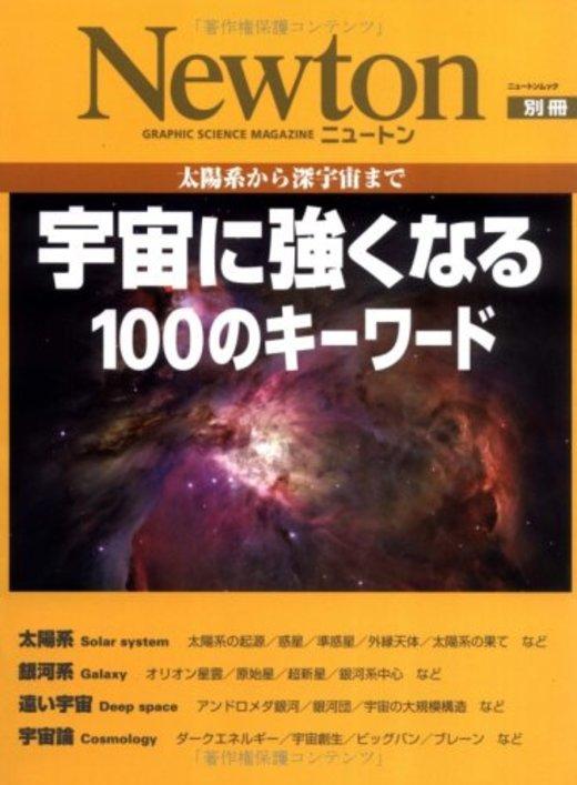 宇宙に強くなる100のキーワード―太陽系から深宇宙まで (ニュートンムック Newton別冊)