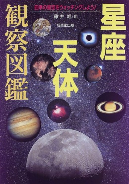 星座天体観察図鑑―四季の星空をウォッチングしよう!