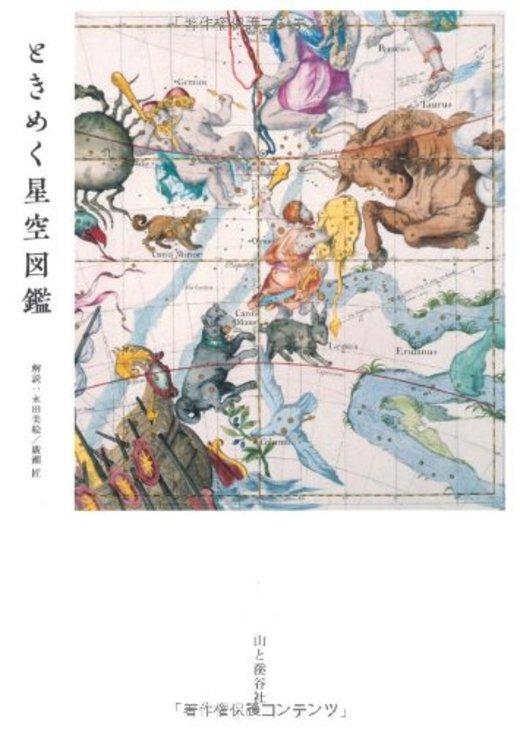 ときめく星空図鑑 (Book for discovery)