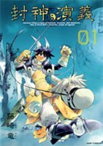 封神演義―完全版 (01) (ジャンプ・コミックス)