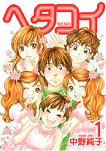 ヘタコイ 1 (1) (ヤングジャンプコミックス)