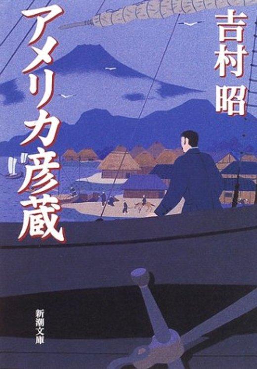 アメリカ彦蔵 (新潮文庫)