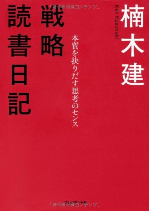 戦略読書日記 〈本質を抉りだす思考のセンス〉