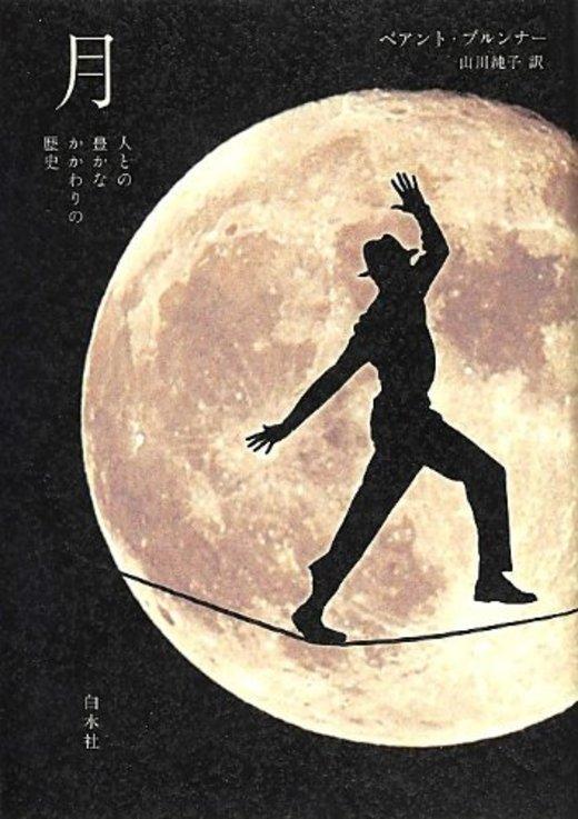 月: 人との豊かなかかわりの歴史