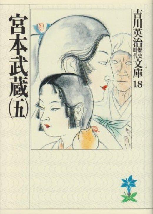 宮本武蔵(五) (吉川英治歴史時代文庫)