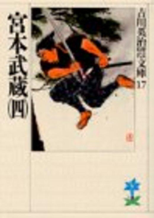 宮本武蔵(四) (吉川英治歴史時代文庫)