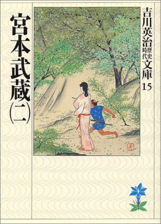 宮本武蔵(二) (吉川英治歴史時代文庫)