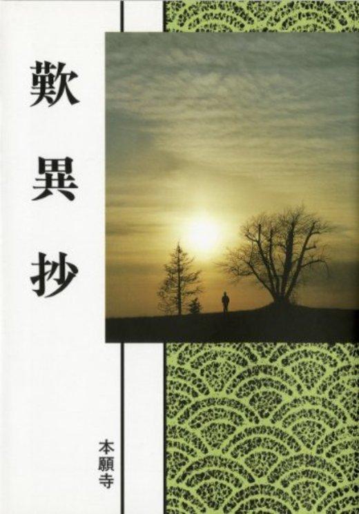 歎異抄 (現代語版)