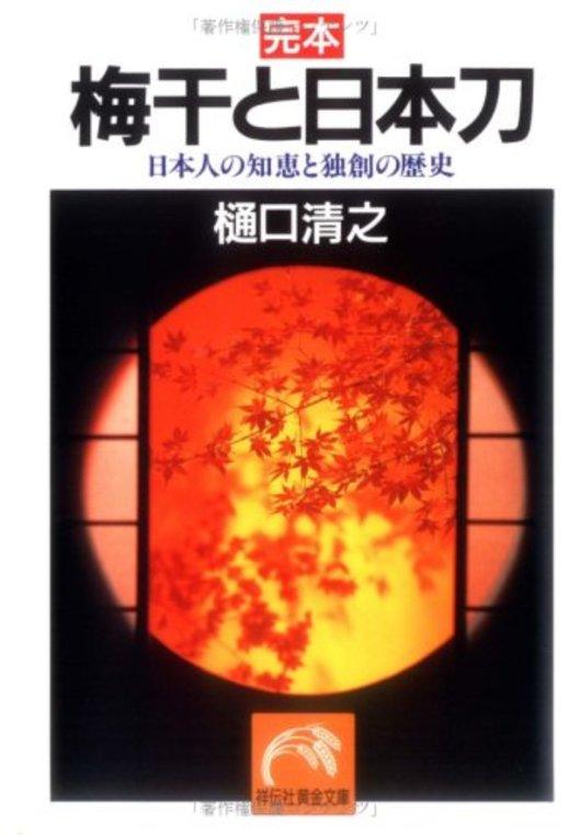 完本 梅干と日本刀―日本人の知恵と独創の歴史 (祥伝社黄金文庫)