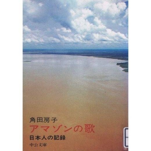 アマゾンの歌―日本人の記録 (中公文庫 M 14-3)