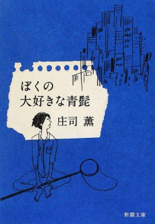 ぼくの大好きな青髭 (新潮文庫)