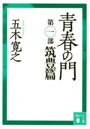 青春の門(第一部)筑豊篇(講談社文庫)