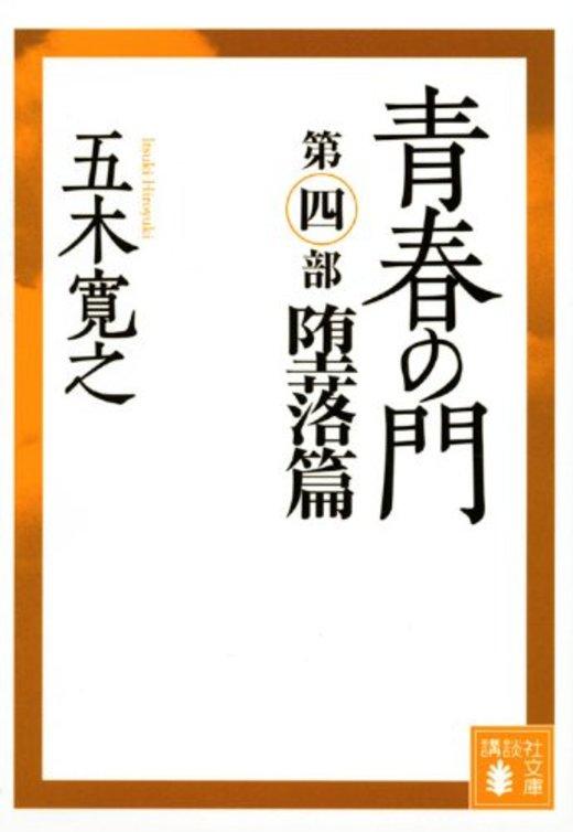 青春の門(第四部)堕落篇(講談社文庫)