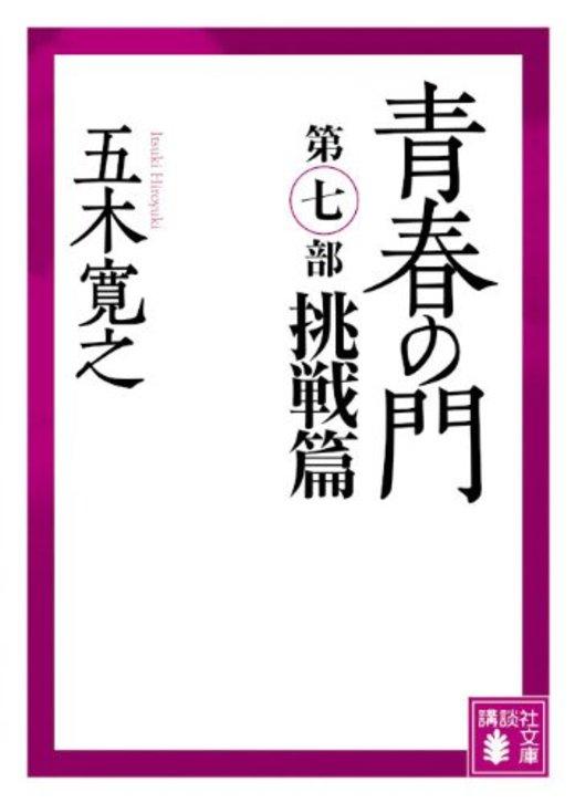 青春の門 第七部 挑戦篇 (講談社文庫)