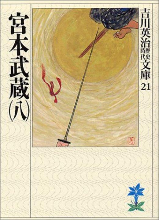 宮本武蔵(八) (吉川英治歴史時代文庫)