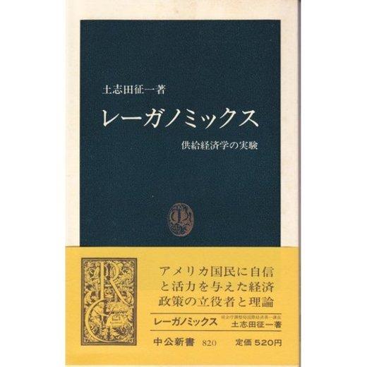 レーガノミックス―供給経済学の実験 (中公新書 (820))