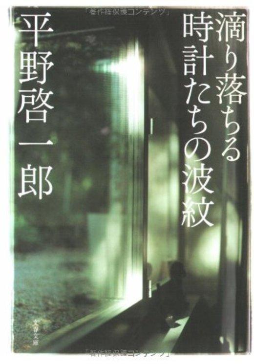 滴り落ちる時計たちの波紋 (文春文庫)