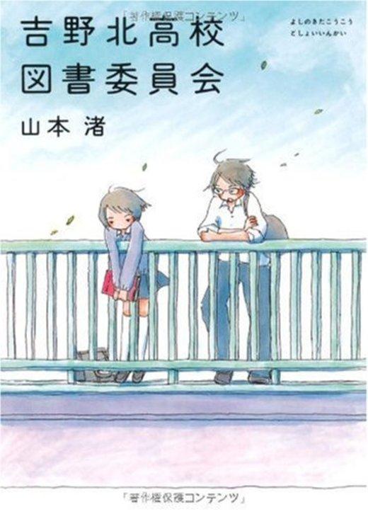 吉野北高校図書委員会 (MF文庫ダ・ヴィンチ)