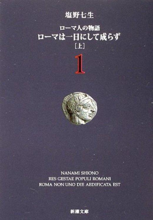 ローマ人の物語 (1) ― ローマは一日にして成らず(上) (新潮文庫)