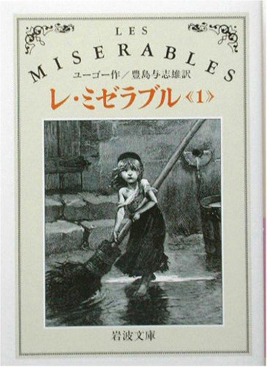 レ・ミゼラブル〈1〉 (岩波文庫)