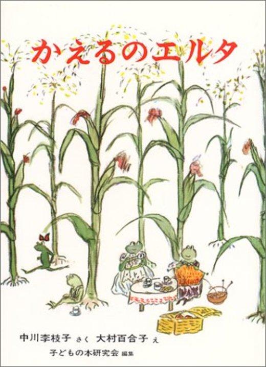 かえるのエルタ (福音館創作童話シリーズ)
