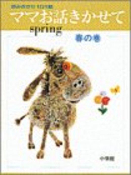 ママお話きかせて―春の巻 (小学館のお話シリーズ)