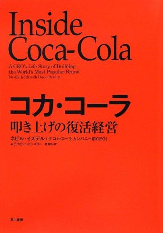 コカ・コーラ―叩き上げの復活経営