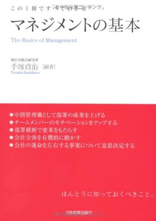 この1冊ですべてわかる マネジメントの基本