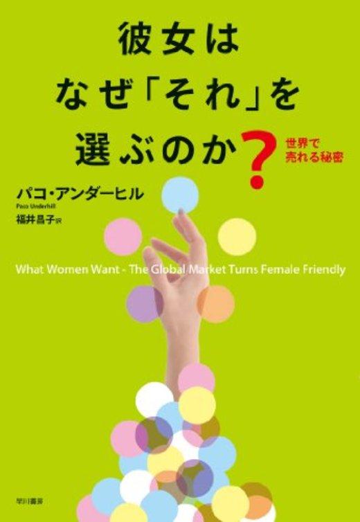 彼女はなぜ「それ」を選ぶのか?: 世界で売れる秘密