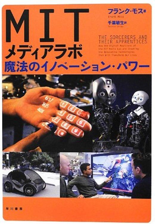 MITメディアラボ―魔法のイノベーション・パワー