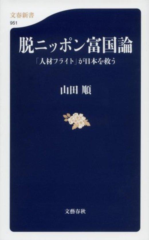 脱ニッポン富国論 「人材フライト」が日本を救う (文春新書 951)