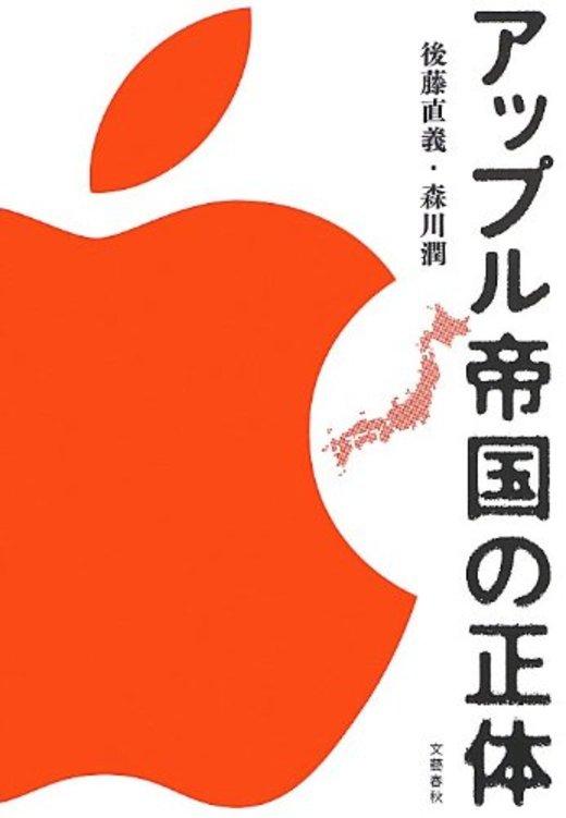 アップル帝国の正体