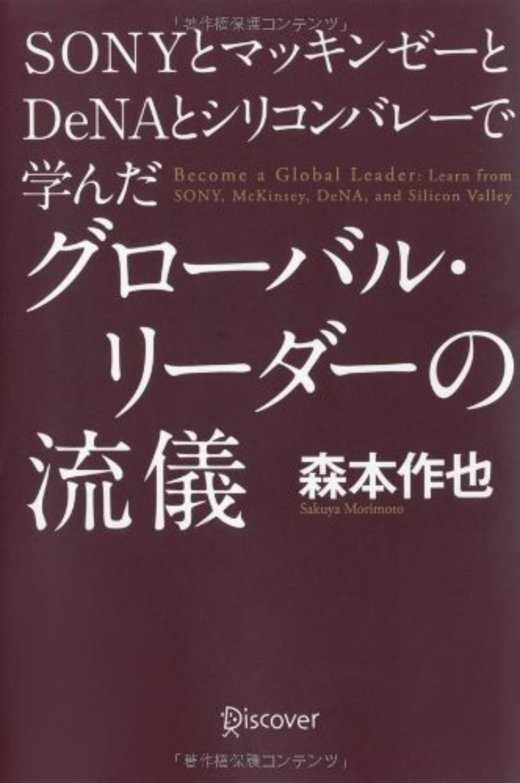 SONYとマッキンゼーとDeNAとシリコンバレーで学んだ グローバル・リーダーの流儀
