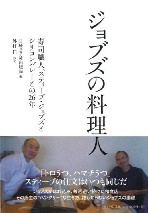 ジョブズの料理人  寿司職人、スティーブ・ジョブズとシリコンバレーとの26年