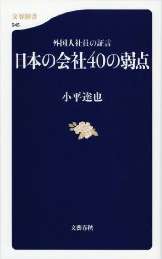 外国人社員の証言 日本の会社40の弱点 (文春新書 945)
