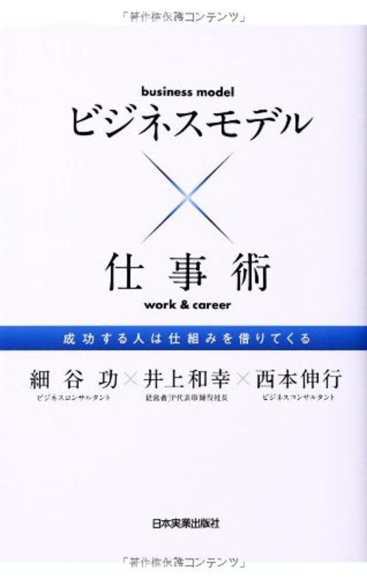 ビジネスモデル×仕事術