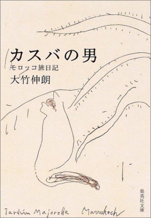 カスバの男―モロッコ旅日記 (集英社文庫)
